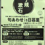 令和元年(2019年)12月19日(木)に日暮里サニーホールにて「子規・漱石2人の俳句の魅力を語り合う 句あわせin日暮里」が開催 #地域ブログ #荒川区のはなし #荒川区