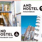 荒川区南千住にIoT体験型宿泊施設であるスマートホステル「&AND HOSTEL MINAMISENJU」がオープン #地域ブログ #荒川区のはなし #荒川区