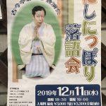 2019年12月11日(水)に活ハウスにて「にしにっぽり落語会 古今亭菊之丞独演会」が上演