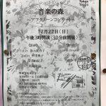 2019年12月22日(日)に町屋文化センターにて音楽の森~アフタヌーンコンサート~が開催 #地域ブログ #荒川区のはなし #荒川区
