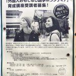 令和2年(2020年)1月17日(金)から全4回の「外国人おもてなし語学ボランティア」育成講座が開催 #地域ブログ #荒川区のはなし #荒川区
