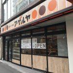 2019年12月18日(水)、やよい軒町屋店が「揚げたて食堂 アゲルヤ 町屋店」にリニューアルオープン #地域ブログ #荒川区のはなし #荒川区