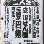 令和2年(2020年)1月20日(月)にムーブ町屋にて三遊亭円楽と立川ぜん馬による二人会が上演 #地域ブログ #荒川区のはなし #荒川区