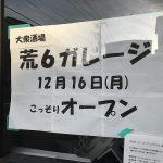 2019年12月16日(月)、東京都荒川区荒川6丁目に大衆酒場 荒6ガレージがオープン #地域ブログ #荒川区のはなし #荒川区