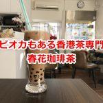 三河島駅近くでタピオカも飲める香港茶専門店の春花珈琲茶 メニュー、場所、実際に飲んだ感想を紹介 #地域ブログ #荒川区のはなし #荒川区