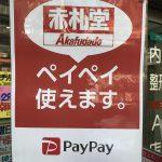 赤札堂 町屋店でPayPay(ペイペイ)での支払いが可能に #地域ブログ #荒川区のはなし #荒川区