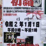 令和2年(2020年)1月1日、三河島稲荷神社の初詣で甘酒が振る舞われます #地域ブログ #荒川区のはなし #荒川区