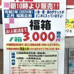 令和2年(2020年)1月1日に赤札堂で元日恒例の3000円の福箱が販売されます! #地域ブログ #荒川区のはなし #荒川区