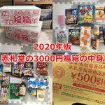 令和2年(2020年)1月1日に販売された赤札堂 町屋店の3000円福箱の中身はこれ! #地域ブログ #荒川区のはなし #荒川区