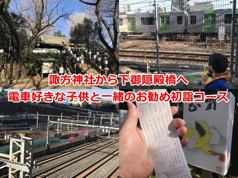 電車好きな子供と一緒のお勧め初詣コース 西日暮里の諏方神社から日暮里の下御隠殿橋へ #地域ブログ #荒川区のはなし #荒川区