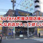 TSUTAYA 町屋店の閉店後にどんなお店が入って欲しいか妄想してみた
