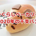 ひぐらしベーカリーで期間限定で発売されている干支パン 2020年はネズミ! #地域ブログ #荒川区のはなし #荒川区