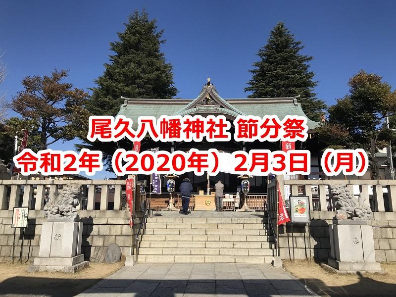 令和2年(2020年)2月3日(月)に尾久八幡神社にて節分祭が開催