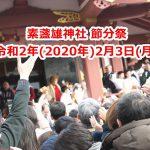 【イベント情報】令和2年(2020年)2月3日(月)に南千住の素盞雄神社(すさのお神社)にて節分祭が開催 #地域ブログ #荒川区のはなし #荒川区