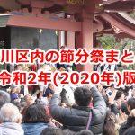 荒川区内で開催される節分祭まとめ(令和2年(2020年)版) #地域ブログ #荒川区のはなし #荒川区
