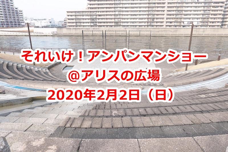 ショー 2020 アンパンマン