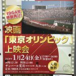 【イベント情報】2020年1月24日(金)にサンパール荒川にて入場無料の映画「東京オリンピック」の上映会が開催 #地域ブログ #荒川区のはなし #荒川区