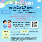 【イベント情報】令和2年(2020年)2月17日(月)にアクロスあらかわにて「はじめての手話体験会!」が開催 #地域ブログ #荒川区のはなし #荒川区