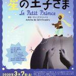 【イベント情報】2020年3月7日(土)に日暮里サニーホールにて影絵劇団かしの樹が「星の王子さま」を上演 #地域ブログ #荒川区のはなし #荒川区