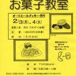 【イベント情報】2020年2月3日(月)、4日(火)にアクロスあらかわにて「交流講座 お菓子教室」が開催
