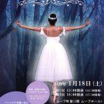 【イベント情報】2020年1月18日(土)にムーブ町屋にてクラシックバレエコンサート「妖精の世界へ」が上演 #地域ブログ #荒川区のはなし #荒川区