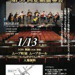 【イベント情報】2020年1月13日(月・祝)にムーブ町屋にてギターアンサンブル・アルモニコスの第50回定期演奏会が開催 #地域ブログ #荒川区のはなし #荒川区