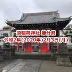 【イベント情報】令和2年(2020年)2月3日(月)に町屋の原稲荷神社で節分祭が開催 #地域ブログ #荒川区のはなし #荒川区