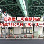 2020年2月27日(木)、常磐線のガード下に日高屋 三河島駅前店がオープン