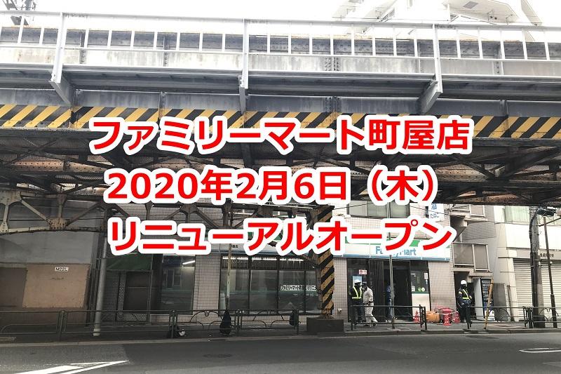 2020年2月6日(木)にファミリーマート町屋店がリニューアルオープン #地域ブログ #荒川区のはなし #荒川区