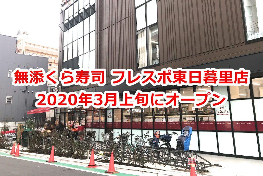 2020年3月上旬に無添くら寿司 フレスポ東日暮里店がオープン