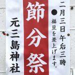 【イベント情報】令和2年(2020年)2月3日(月)に元三島神社で節分祭が開催 #地域ブログ #荒川区のはなし #荒川区