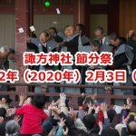 【イベント情報】令和2年(2020年)2月3日(月)に西日暮里の諏方神社にて節分祭が開催 #地域ブログ #荒川区のはなし #荒川区