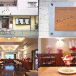 カフェ・ダンドリオンの場所、メニュー、料金、店内の様子、パフェの写真等について #地域ブログ #荒川区のはなし #荒川区