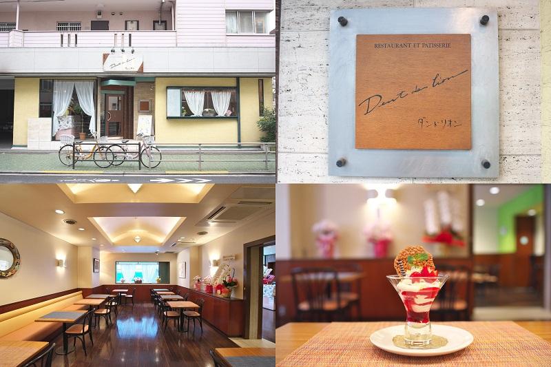カフェ・ダンドリオンの場所、メニュー、料金、店内の様子、パフェの写真等について