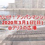 【イベント情報】2020年3月1日(日)にアリスの広場にて「それいけ!アンパンショー」が開催 #地域ブログ #荒川区のはなし #荒川区