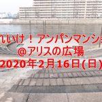 【イベント情報】2020年2月16日(日)にアリスの広場にて「それいけ!アンパンマンショー」が開催 #地域ブログ #荒川区のはなし #荒川区