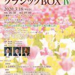 【イベント情報】2020年3月18日(水)に日暮里サニーホールにてARAKAWA クラシックBOX Ⅳが開催 #地域ブログ #荒川区のはなし #荒川区