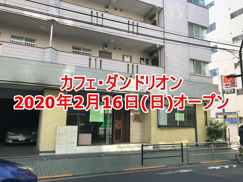2020年2月16日(日)、東京都荒川区町屋一丁目にカフェ・ダンドリオンがオープン #地域ブログ #荒川区のはなし #荒川区