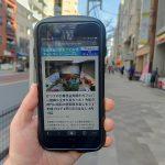 日暮里繊維街や日暮里駅観光案内所で利用できる荒川区のフリーWi-Fiへの接続方法 #地域ブログ #荒川区のはなし #荒川区