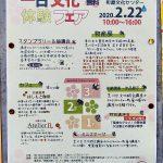 【イベント情報】2020年2月22日(土)に町屋文化センターにて「第9回 一日文化体験フェア」が開催 #地域ブログ #荒川区のはなし #荒川区