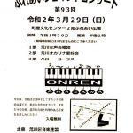 【イベント情報】令和2年(2020年)3月29日(日)に町屋文化センターにて第93回 ふれあいジョイントコンサートが開催 #地域ブログ #荒川区のはなし #荒川区