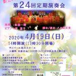 【イベント情報】2020年4月19日(日)にサンパール荒川にて荒川区民フィルハーモニー合唱団による第24回定期演奏会が開催 #地域ブログ #荒川区のはなし #荒川区