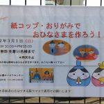 【イベント情報】令和2年(2020年)3月1日(日)に尾久の原公園にて「紙コップ・おりがみでおひなさまを作ろう!」が開催 #地域ブログ #荒川区のはなし #荒川区