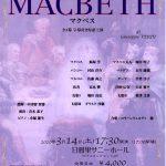 【イベント情報】2020年3月14日(土)に日暮里サニーホールにて荒川オペラシリーズ 第63回公演「MACBETH マクベス」が上演 #地域ブログ #荒川区のはなし #荒川区