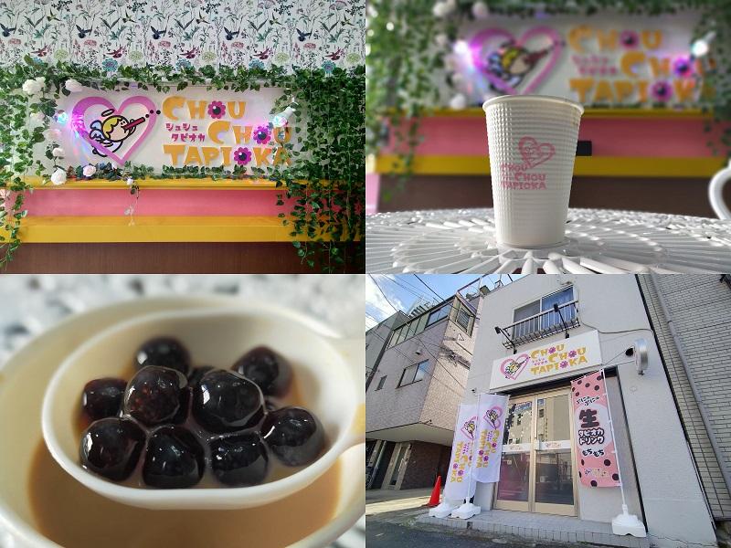常磐線三河島駅すぐ近くにシュシュタピオカ 日暮里店がオープン!場所、メニュー、料金、実際に飲んでみた感想等をレポート