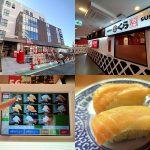 無添くら寿司 フレスポ東日暮里店の場所、店内の様子、注文方法、実際に食べた感想をレポート #地域ブログ #荒川区のはなし #荒川区