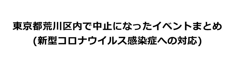 新型コロナウイルス感染症拡大防止のために東京都荒川区内で中止(または延期)となったイベントまとめ
