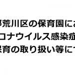 令和2年(2020年)4月に新型コロナウイルス感染症対策のために東京都荒川区内にある保育園に通っている子供を自宅保育する場合の保育料等について