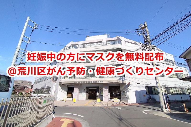 東京都荒川区では新型コロナウイルス感染症対策として妊娠されている方にマスクを無料で配布します #地域ブログ #荒川区のはなし #荒川区