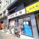 三河島駅のすぐ近くにある韓国料理の世味が2020年3月16日(月)にリニューアルオープン #地域ブログ #荒川区のはなし #荒川区